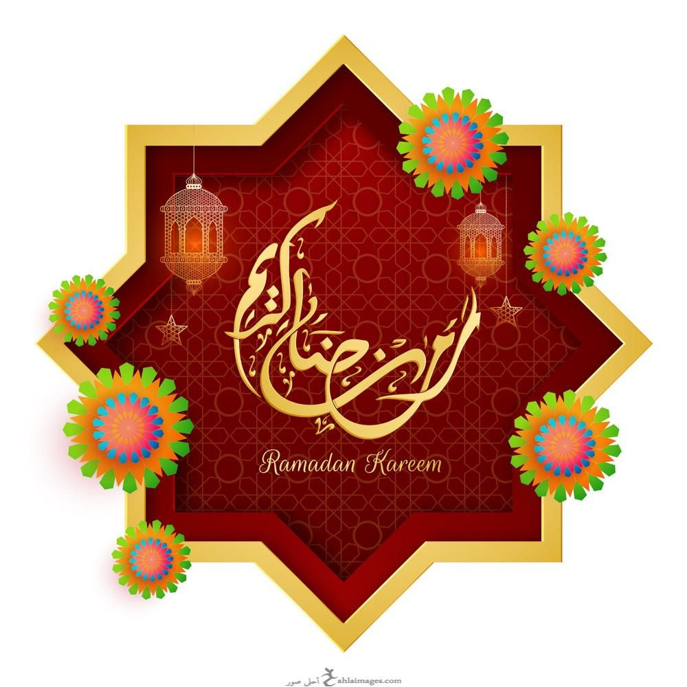 احلى صور احلى صور رمضان كريم 2021 بطاقات معايدة لشهر رمضان الكريم 1442 Ramadan Kareem Christmas Ornaments Ramadan