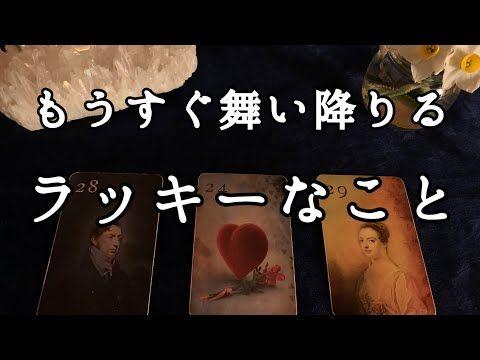 Photo of もうすぐ舞い降りる☆ラッキーなこと☆について、3択リーディング【ルノルマンカードリーディング占い】