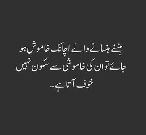 Pin By Shaheen Perwaz On My Collection Of Urdu Qoutes Pinterest