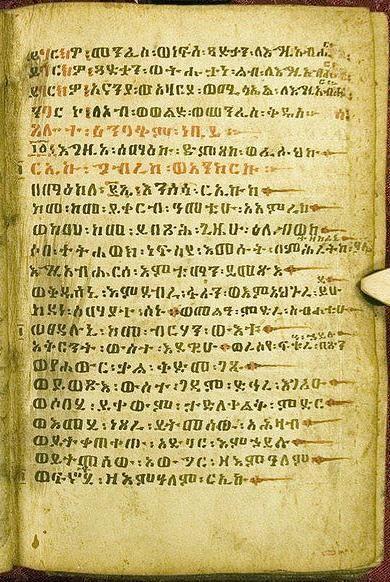 A biblical excerpt written in Geez script   Ethiopia   Greek