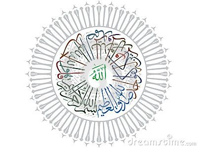 Islamic Art Allah Islamic Architecture Arabic Writing Quran