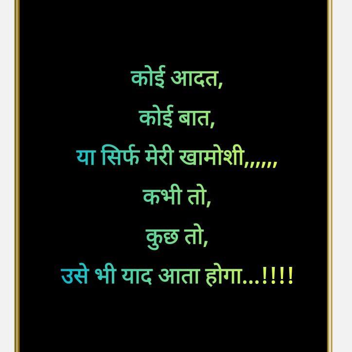 यद Hindi Words Lines Story Short हनद तरकश