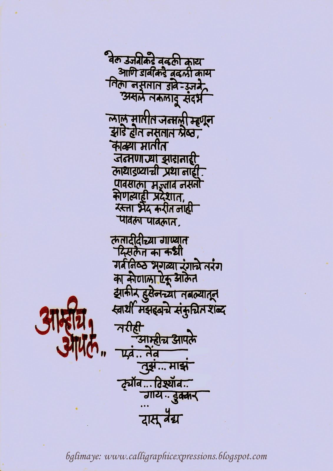 Calligraphic Expressions..... by B G Limaye December