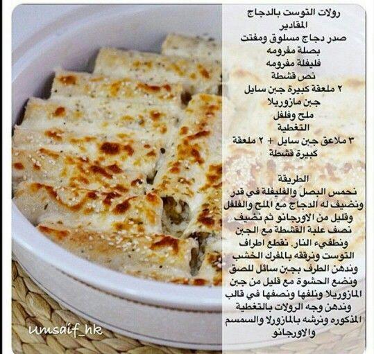Pin By Ranya Alatout On طبخات Food Receipes Food Dishes Food Recipies