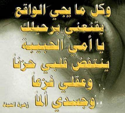 اللهم صبرني على فراقها