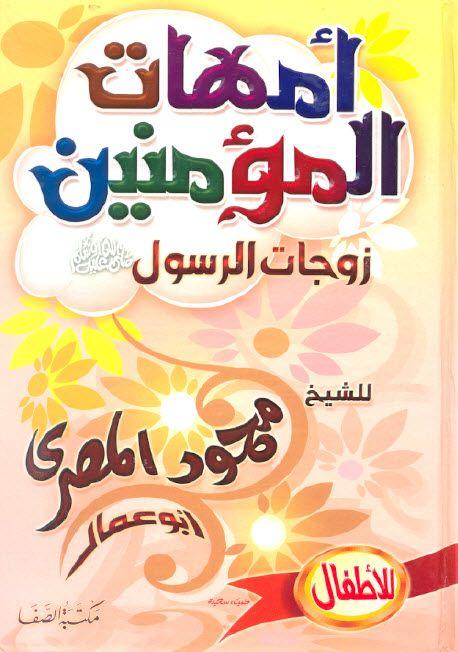 كتاب أمهات المؤمنين زوجات الرسول للإطفال تأليف محمود المصرى Http Saaid Net Book 17 8814 Rar Pops Cereal Box Snack Recipes Beauty Tips For Glowing Skin