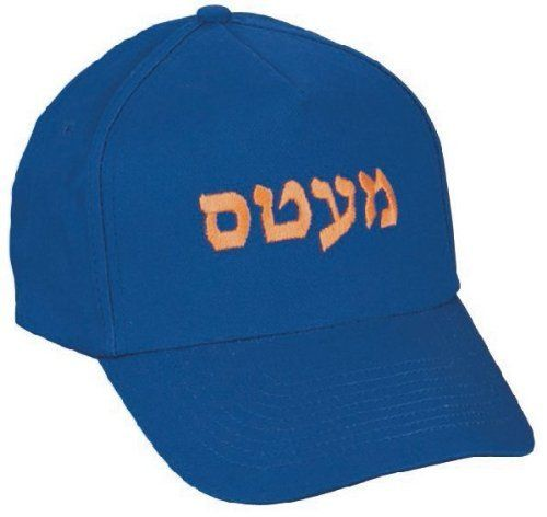 24558f3bd Hebrew Baseball Cap - Mets by Judaica.  12.00. This Amazin baseball cap will  show your pride in being jewish and being a Met fan all at once.
