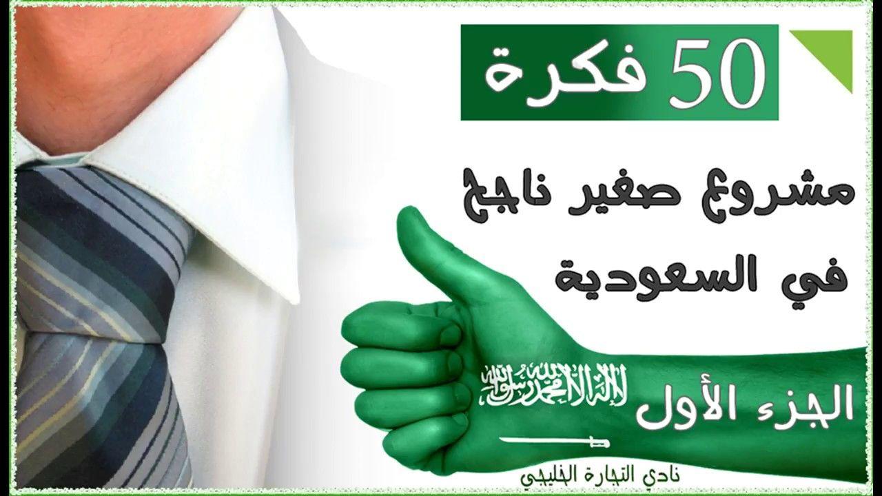 مشاريع ناجحة 50 فكرة مشروع صغير ناجح في السعودية الجزء الأول Thumbs Up