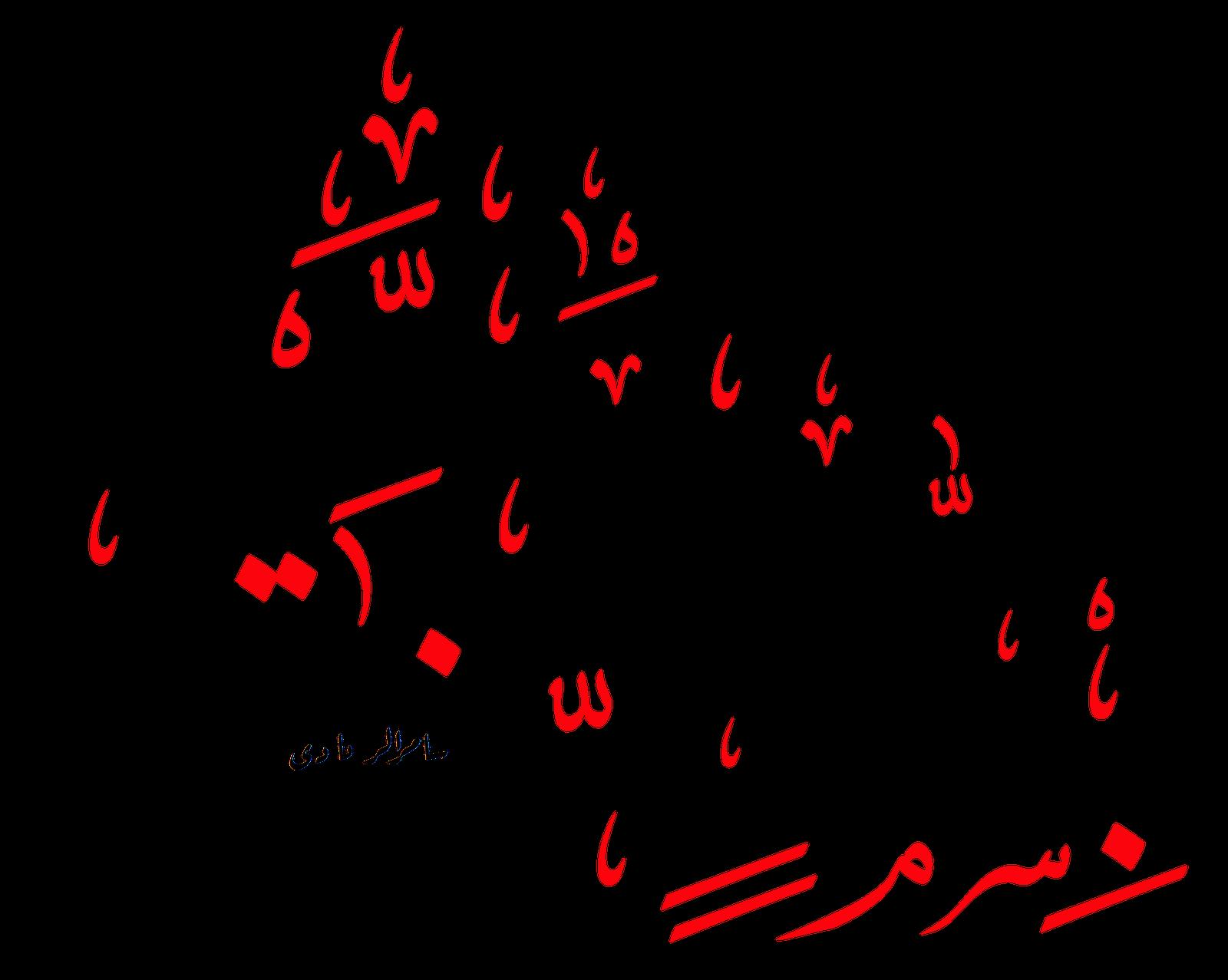 كتابًا متشابهًا tarafından ٤١. سورة فصلت panosundaki Sanat