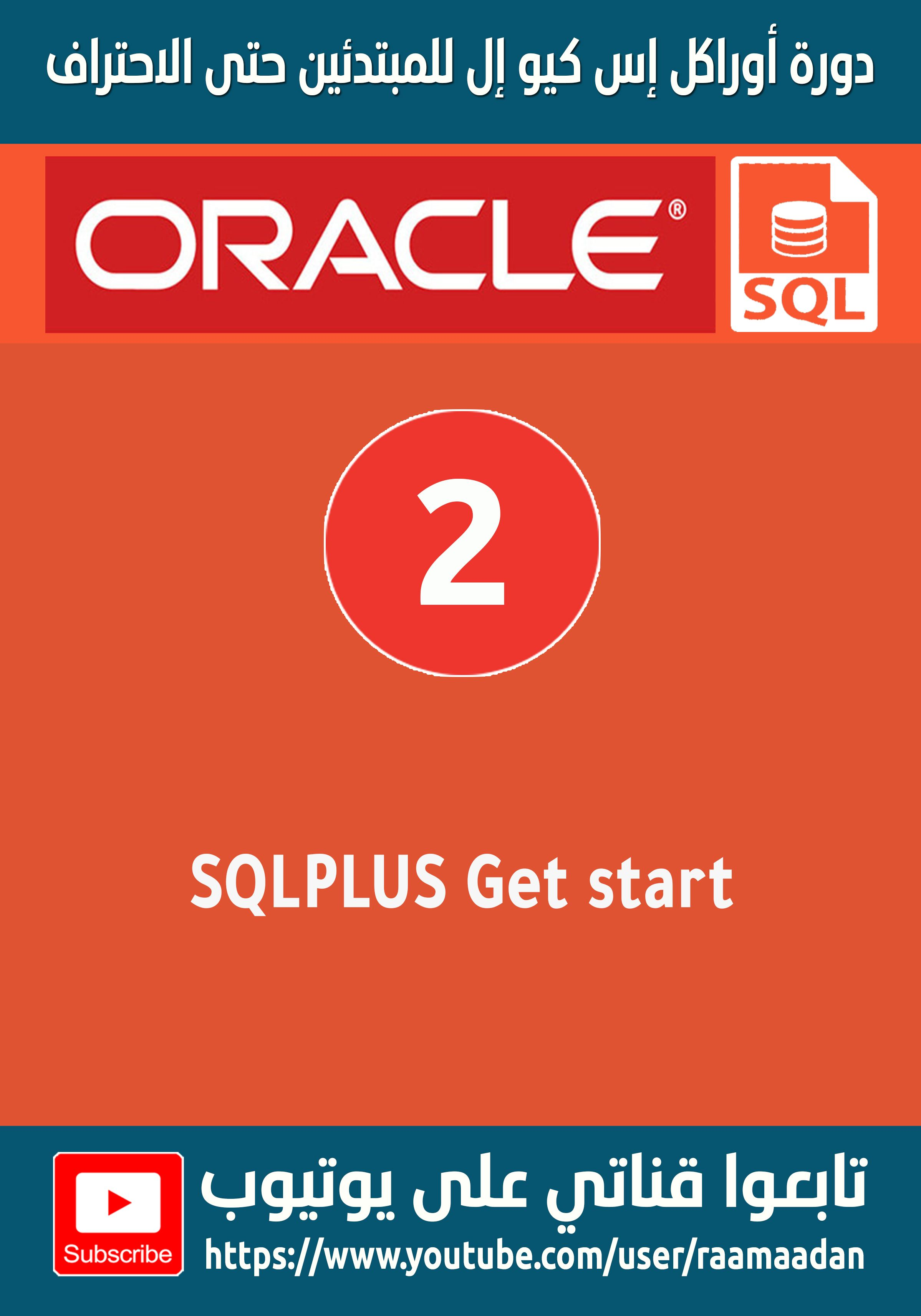 Sqlplus Get Start In