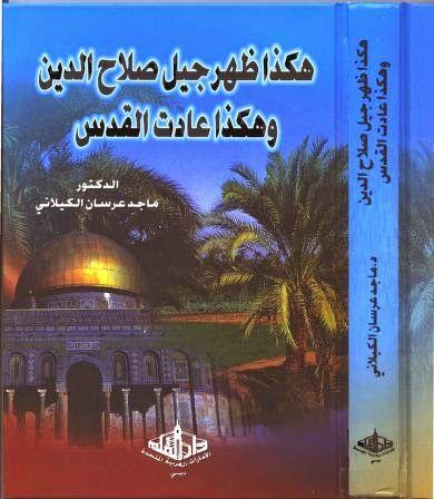 كتاب هكذا ظهر جيل صلاح الدين وهكذا عادت القدس لـ ماجد عرسان الكيلاني Arabic Books Taj Mahal Landmarks