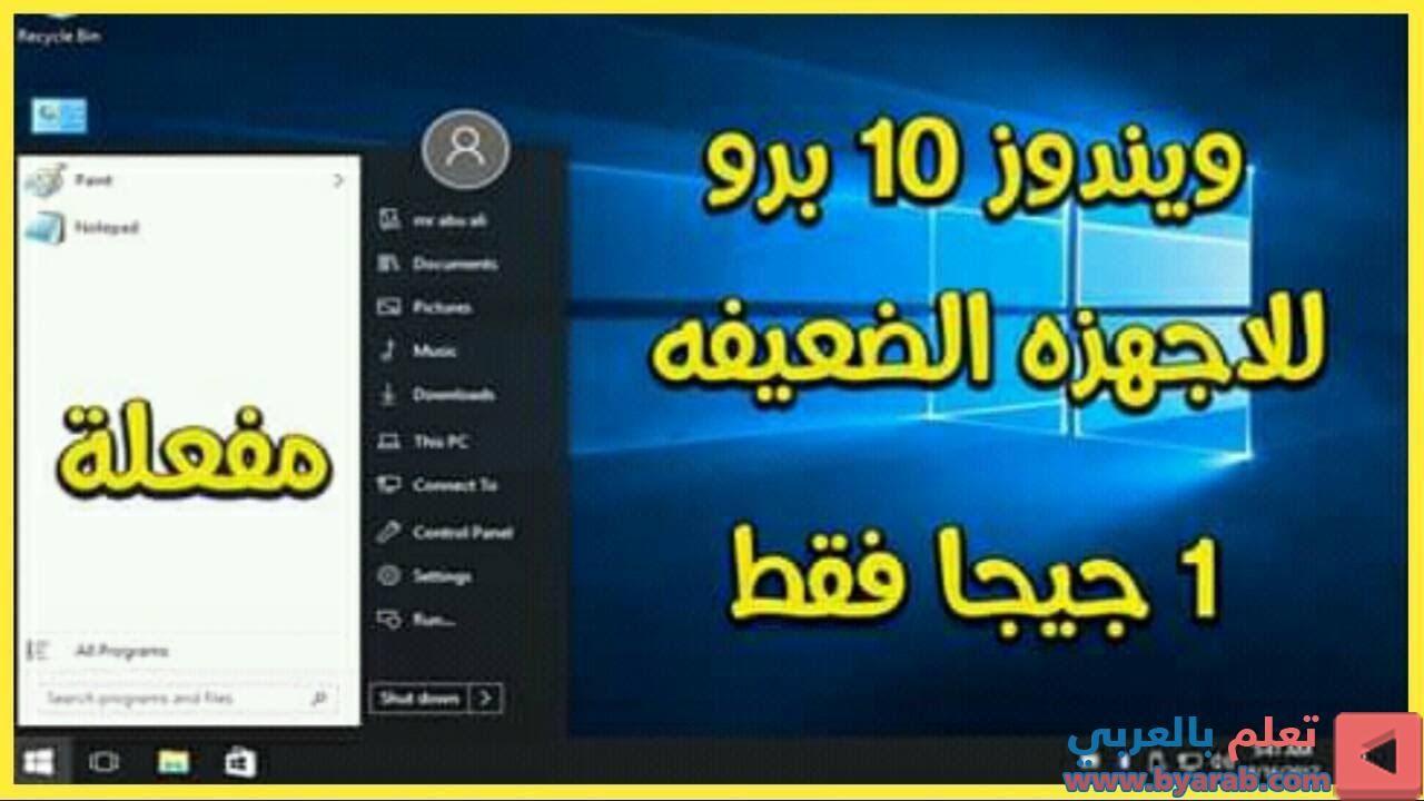 تحميل ويندوز 10 للاجهزة الضعيفة نسخه مفعلة بمساحة 1 جيجا فقط Windows 10 Pro Lite Desktop Screenshot