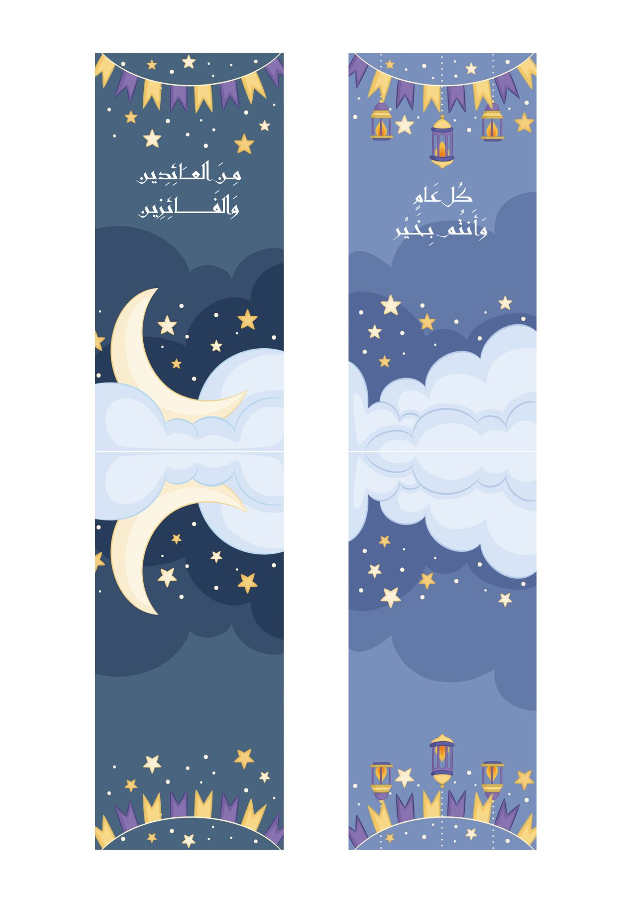 مطبوعات بطاقات عيد الفطر Eid Fitr Greeting Printables 2017 Eid Stickers Eid Decoration Eid Crafts