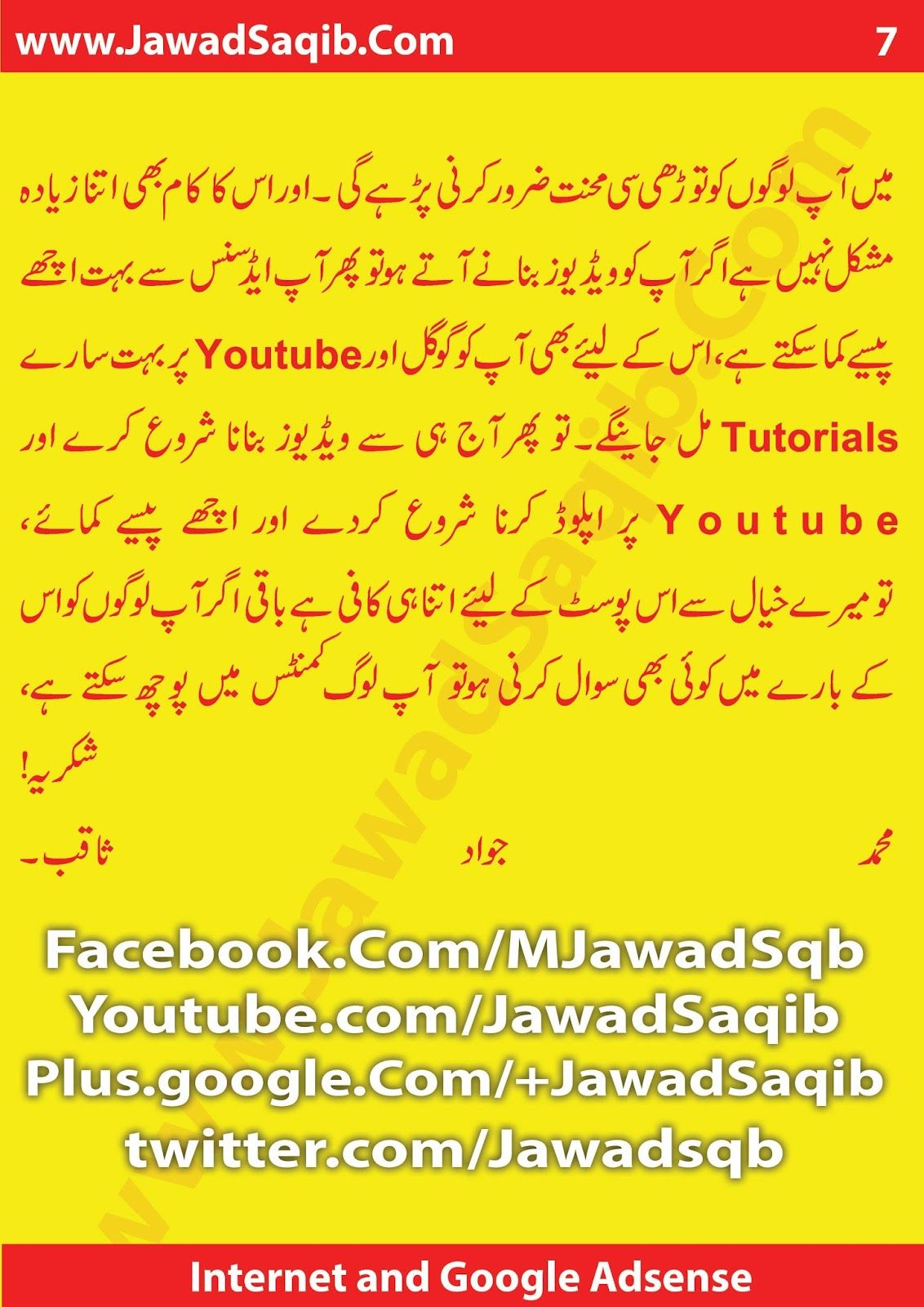 How To Earn Money From Google Adsense In Urdu