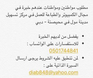 وظائف خاليه فى الامارات وظائف فى مركز تسهيل مدينة مول فى محيصنة دبي Math Blog Posts Blog