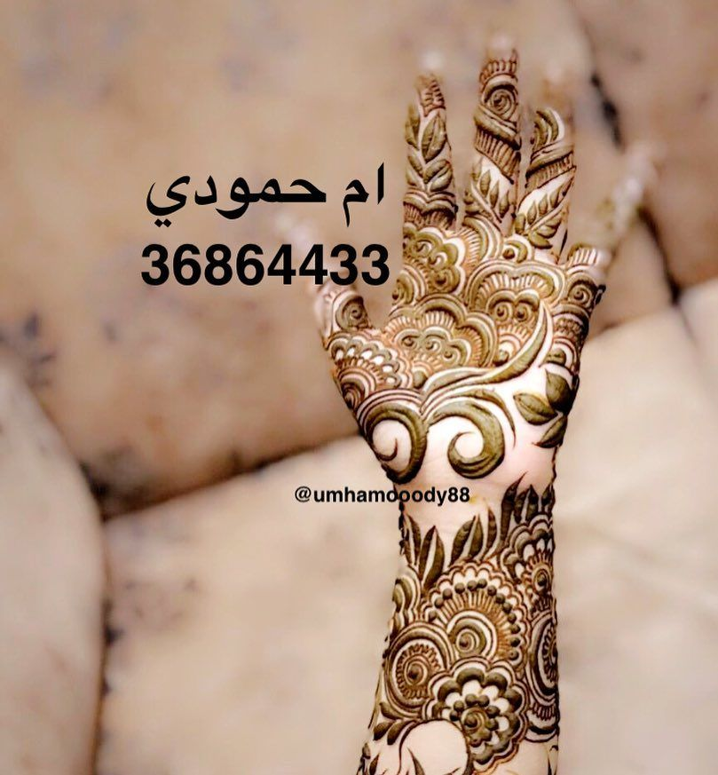 Image May Contain One Or More People New Mehndi Designs Wedding Mehndi Designs Henna Designs