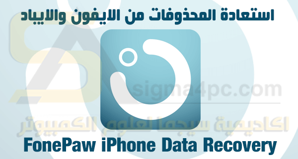برنامج Fonepaw Iphone Data Recovery كامل لاستعادة الملفات المحذوفة من الايفون Tech Company Logos Company Logo Vimeo Logo