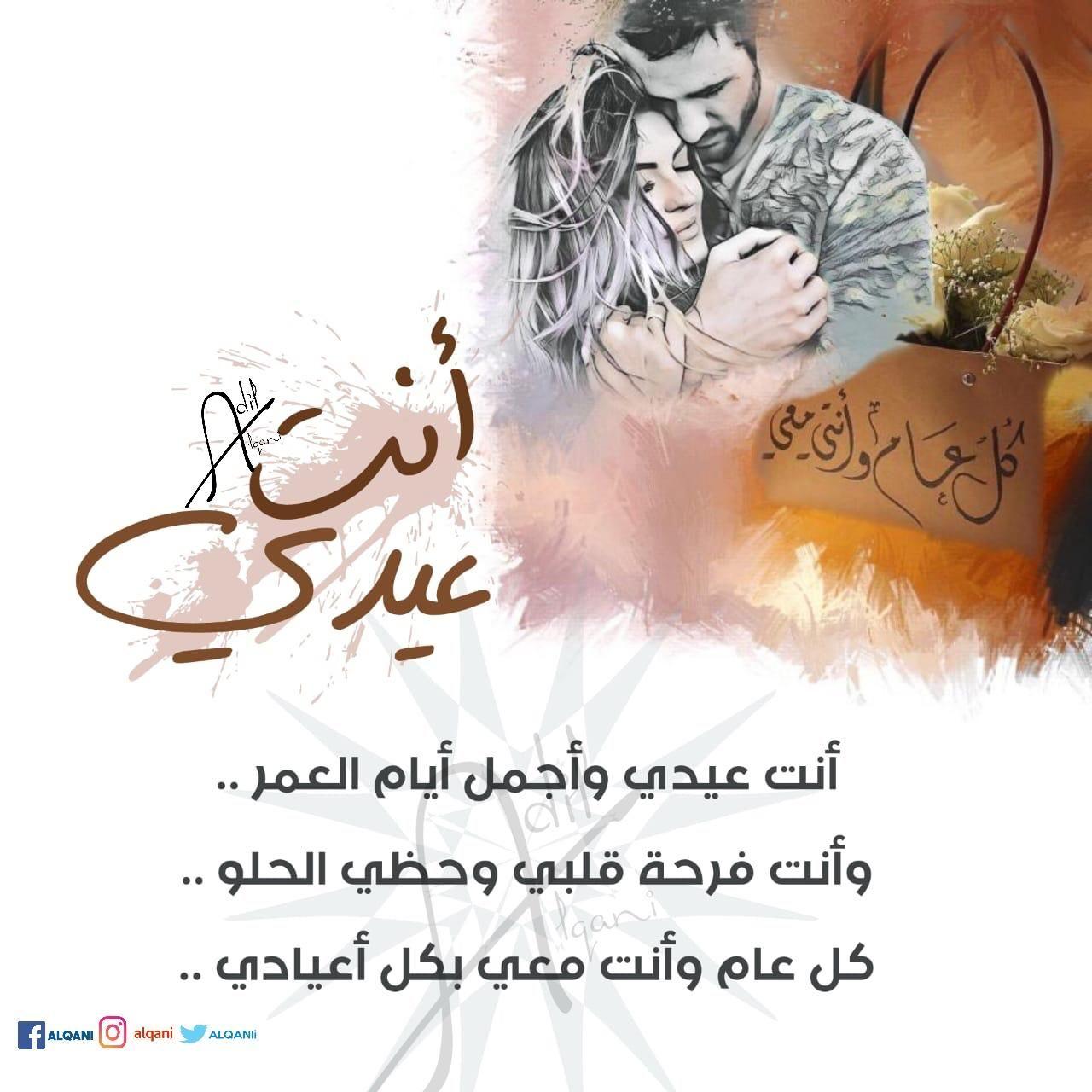 أنت عيدي عيد الفطر 2020 Arabic Love Quotes Sweet Love Quotes Love Quotes