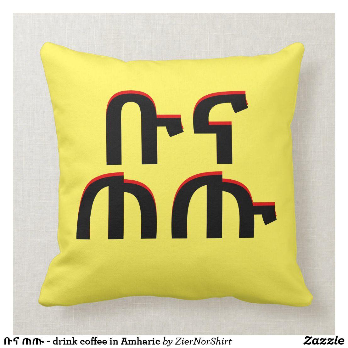 ቡና ጠጡ Drink Coffee In Amharic Throw Pillow