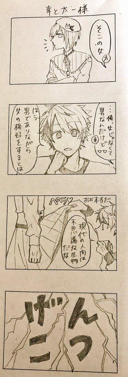 亀田源五朗 乳首 ゲイ 漫画