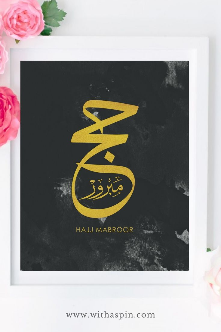 Umrah Banner: Decorative Hajj Mabroor Art Print