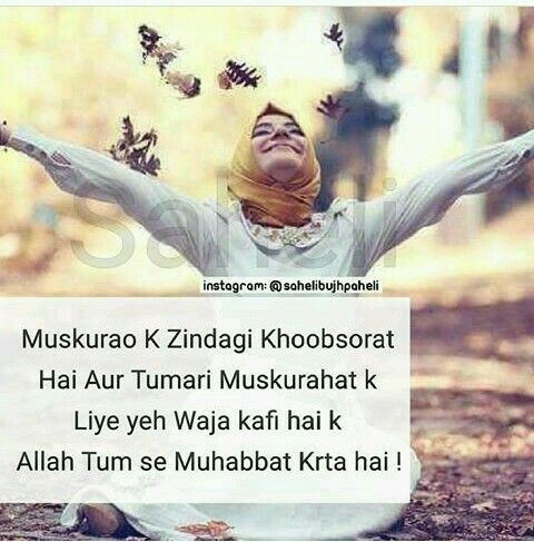 Smile Islamic Pinterest Allah Quotes Islamic Quotes And Allah