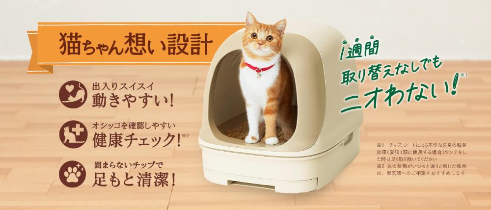 ニャンとも清潔トイレ 公式サイト 猫用システムトイレ 花王株式会社 猫 花王 ペット用品