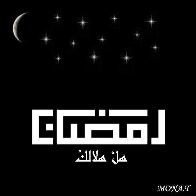 رمضان هل هلالك السعودية تصميم