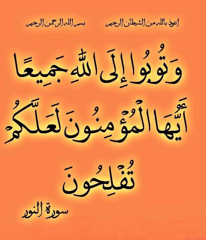 ٣١ النور Calligraphy Arabic Calligraphy Arabic
