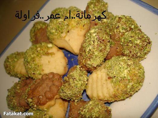 بيتي فور خطييير يذوب في الفم كل الي يذوقه يفكره جاهز واكيد بالصور Arabic Food Cooking Recipes Cookie Bar Recipes