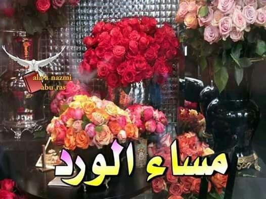 Pin By Ektimal Jaber On صباحات ومساءات Fas Abu