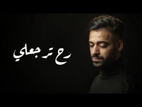 علي سعيد رح ترجعلي Ali Saeed Rah Terjaali Music Video Youtube Artistic Installation Artist Fictional Characters