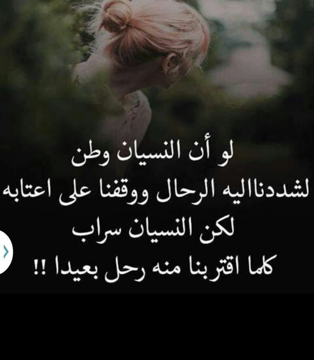 Pin By راقي الحرف On كلمات لها معنى Thoughts Quotes Arabic Quotes Words