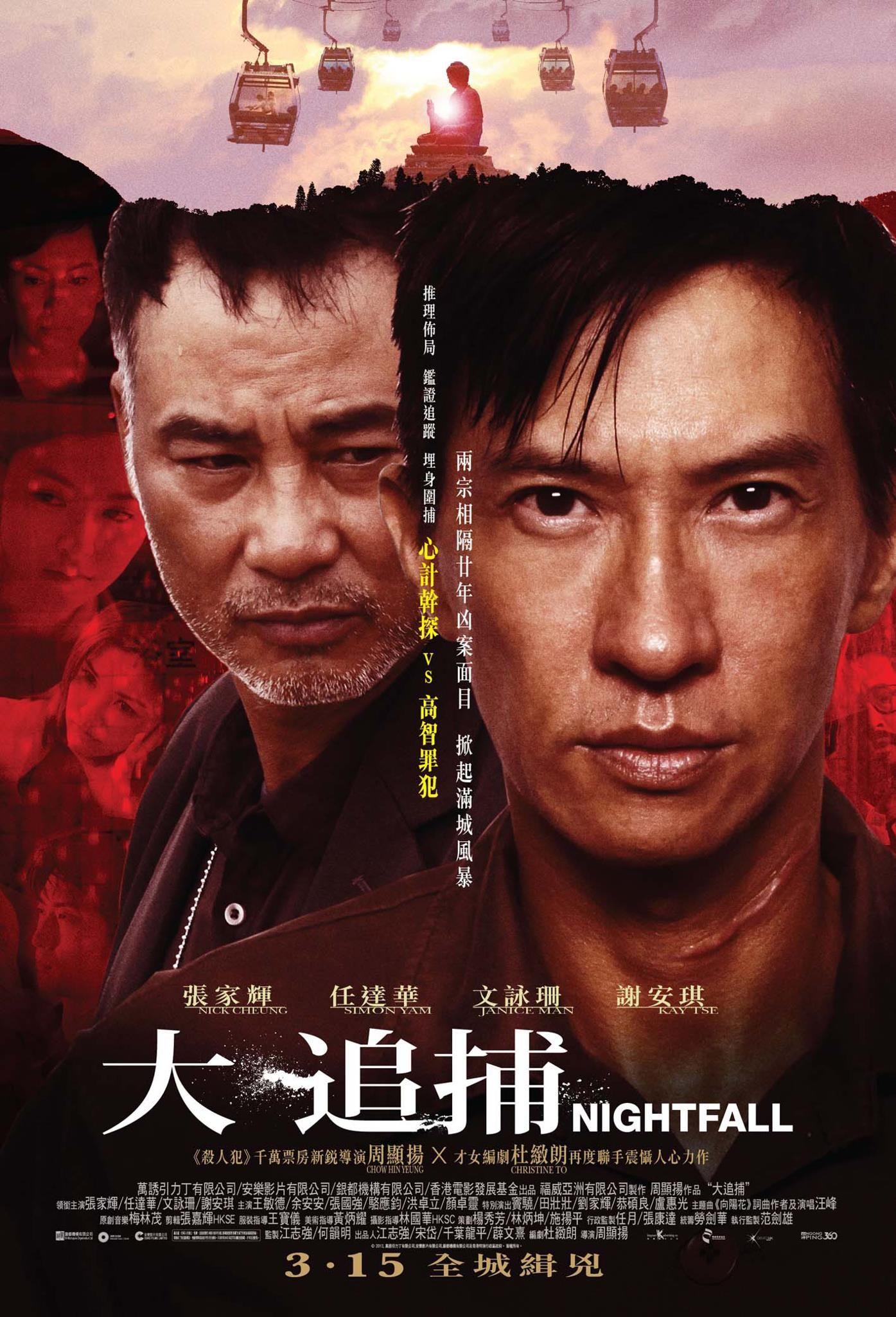 大追捕 night fall hong kong movie great movies night