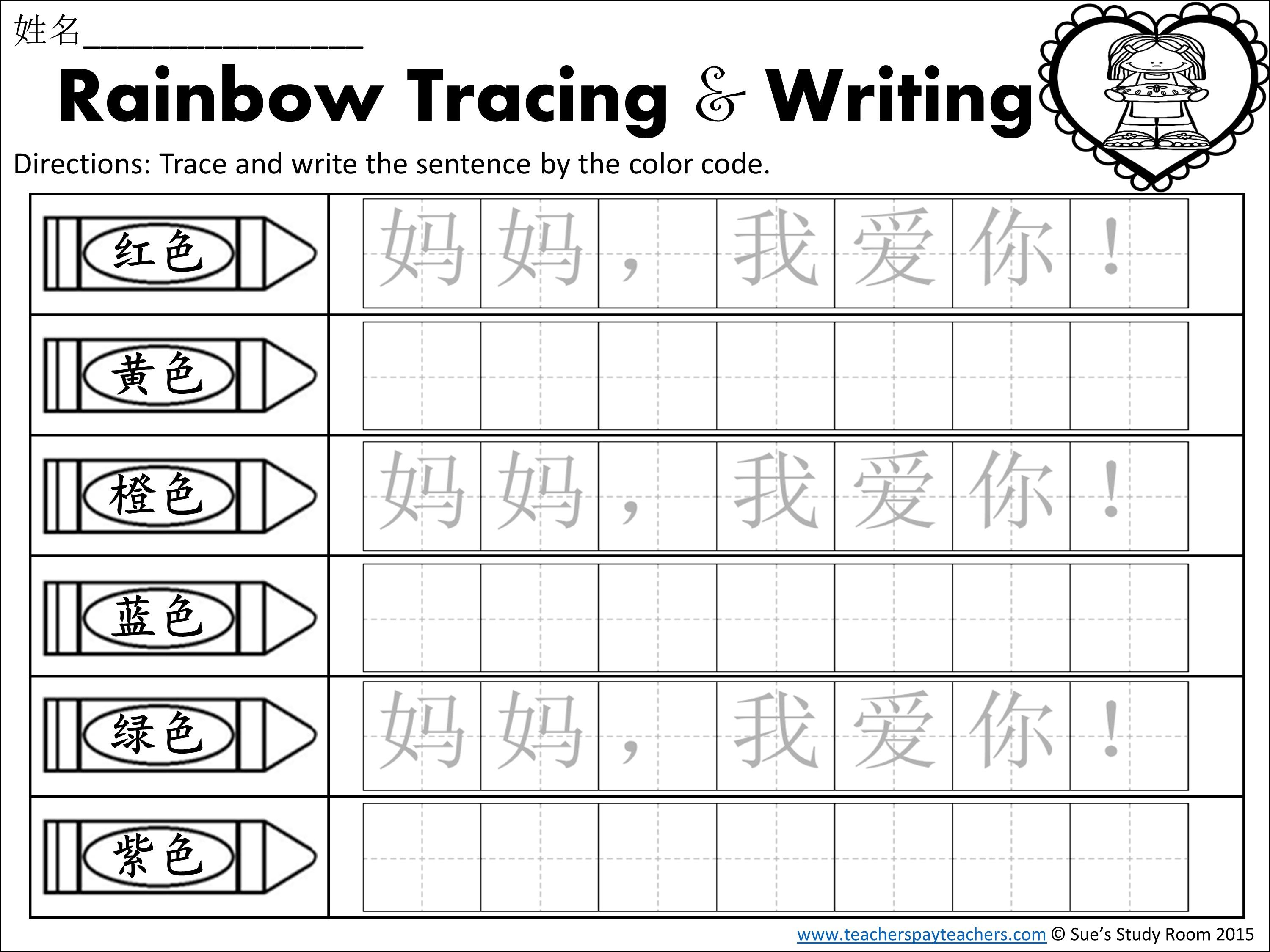Worksheets For China : Freebie mother s day rainbow tracing and writing chinese