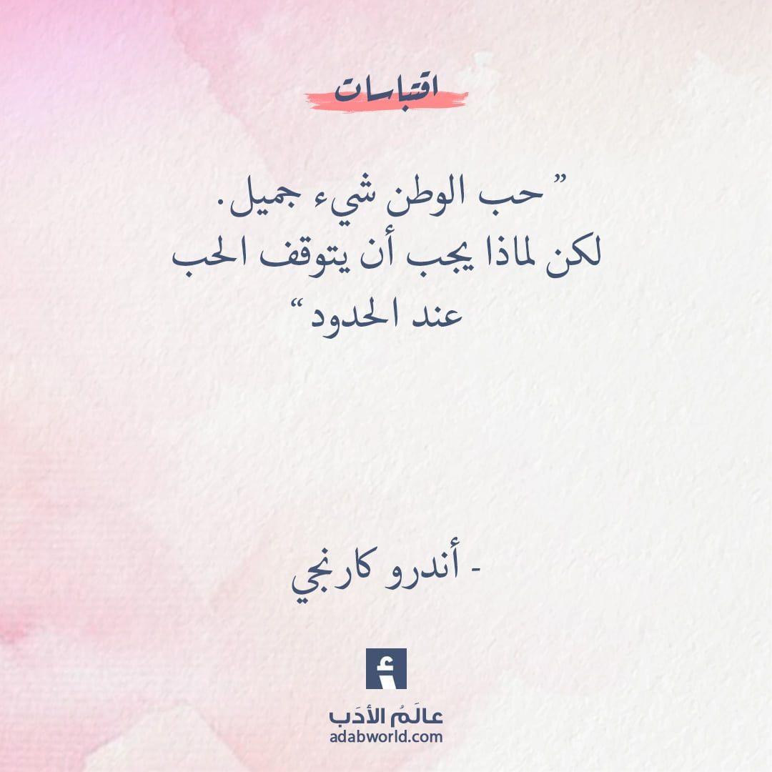 حب الوطن بابلو كاسالس عالم الأدب Inspirational Quotes Quotes Words