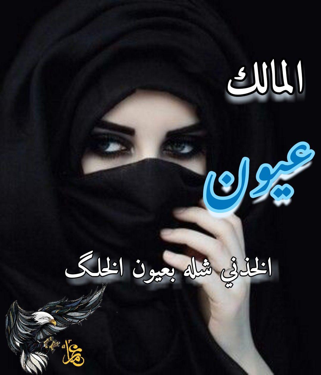 خذني عيونك الحلوات للموت ويردني Fashion Hijab