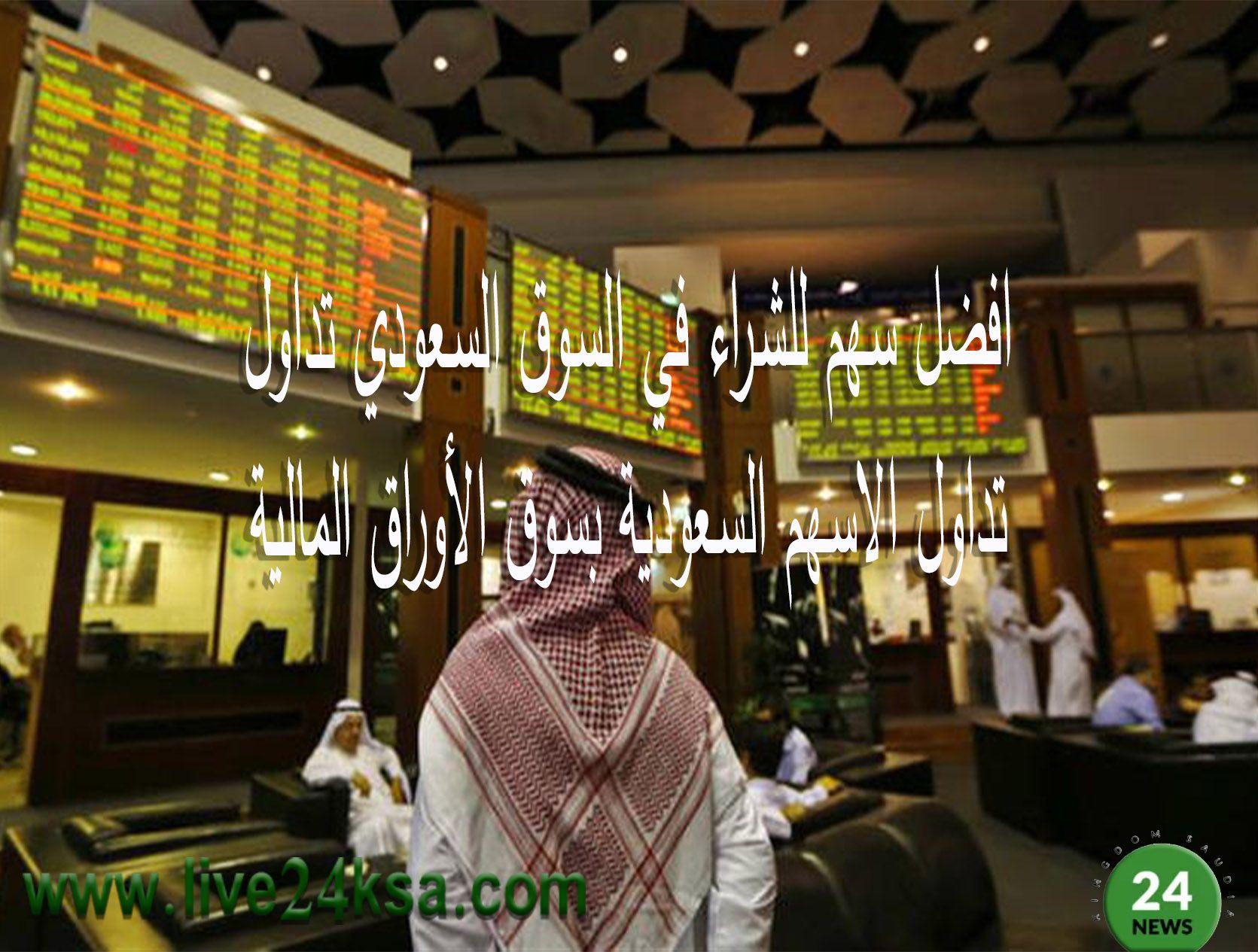 افضل سهم للشراء في السوق السعودي تداول تداول الاسهم السعودية بسوق الأوراق المالية Broadway Shows Neon Signs Broadway Show Signs