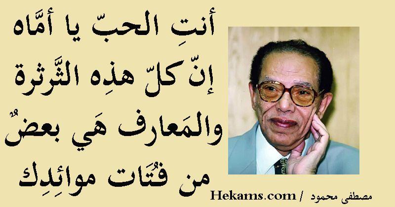 أجمل حكم وأقوال الفلاسفة والمفكرين حكم Positive Quotes Quotes Words Of Wisdom