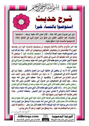 Sign In Islam Education Bullet Journal