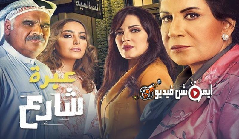 مسلسل عبرة الشارع الحلقة 5 الخامسة Women Women S Top Fashion
