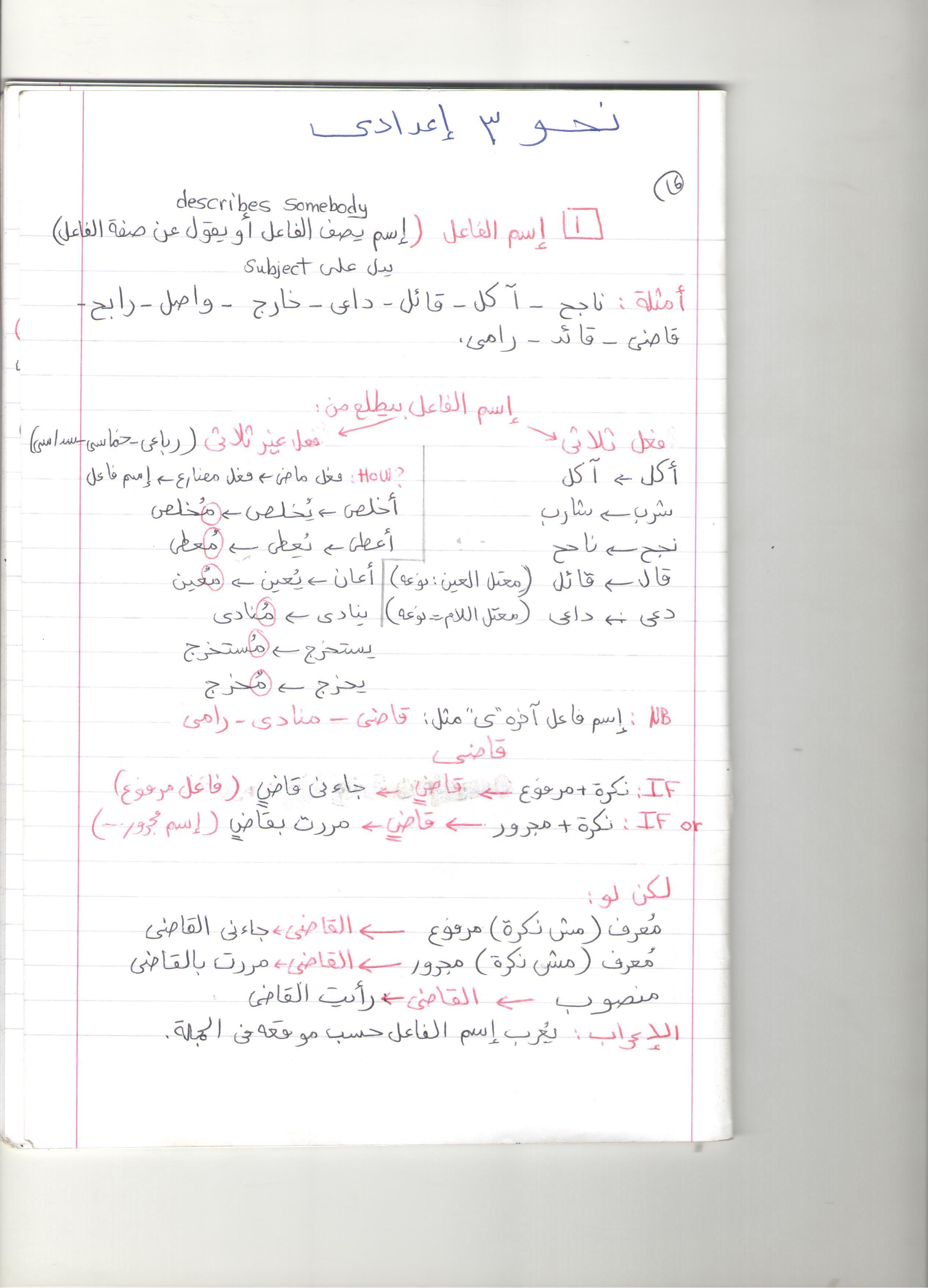نحو 3 اعدادى 16 23 In 2020 Arabic Language Language Education