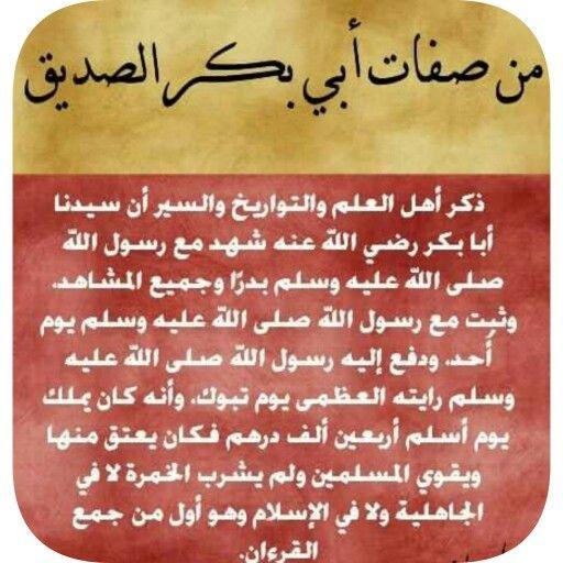 من صفات أبي بكر الصديق رضي الله عنه Islam Quran Ahadith Islam