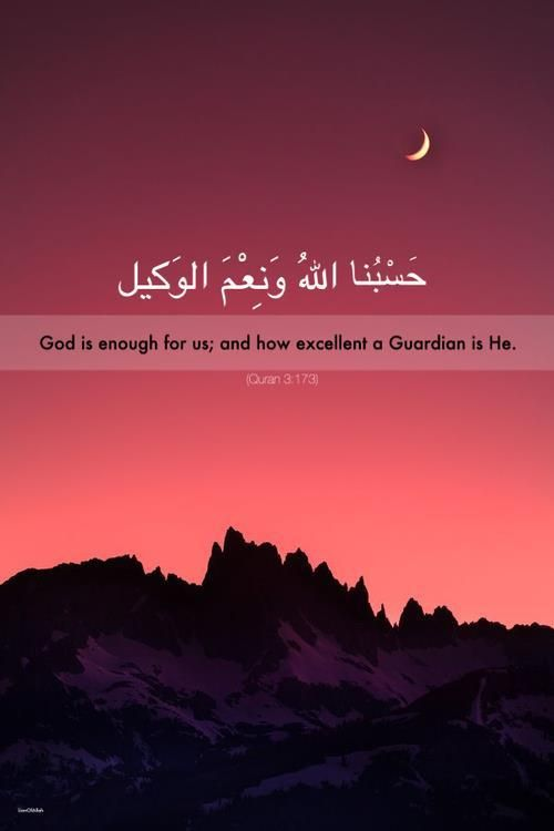 From the Quran
