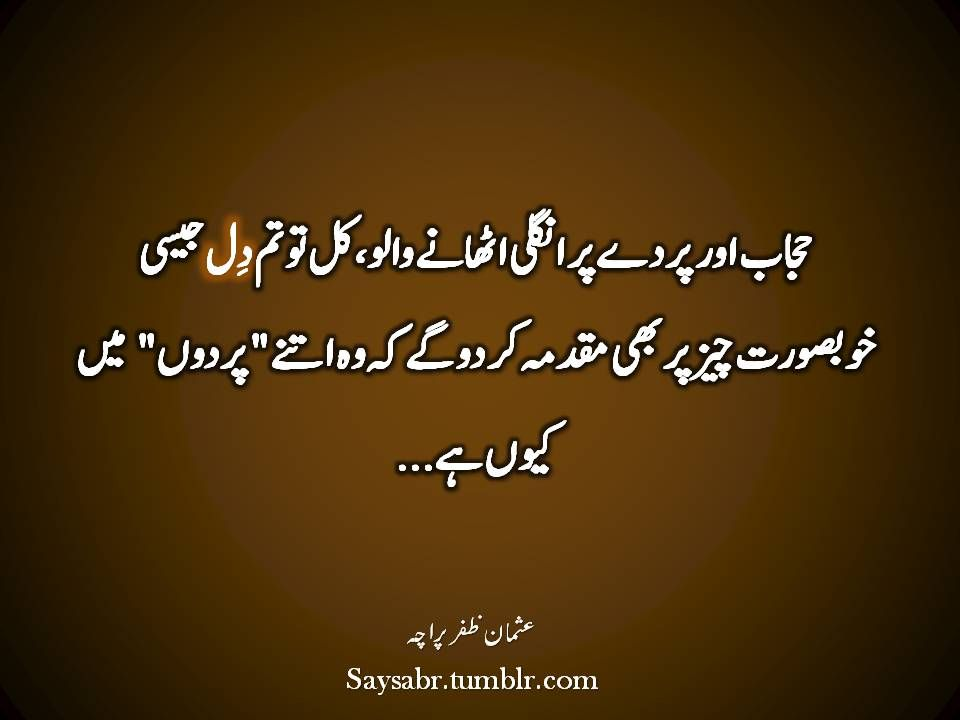 Amzn Stock Quote 434 Best Shaur Images On Pinterest  A Quotes True Words And Urdu