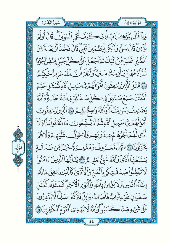 موقع نور القران سورة البقرة نسخة مجمع الملك فهد لطباعة المصحف الشريف Quran Verses Bullet Journal Words