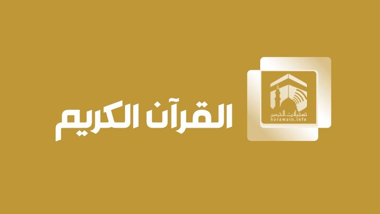 Makkah Live Hd قناة القران الكريم Listen To Quran Makkah