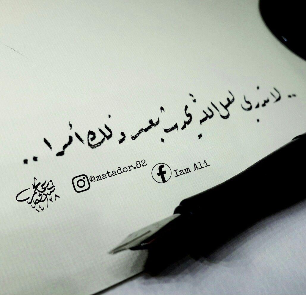 لا تدري لعل الله يحدث بعد ذلك أمرا خطي العراق خط عربي بغداد Arabic Calligraphy Calligraphy I Calligraphy