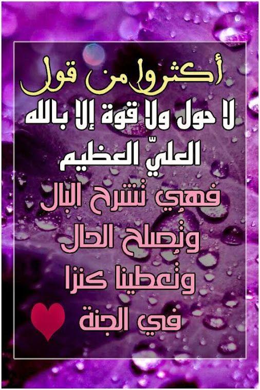 لاحول ولاقوة الابالله العلي العظيم Islamic Quotes Prayers Words
