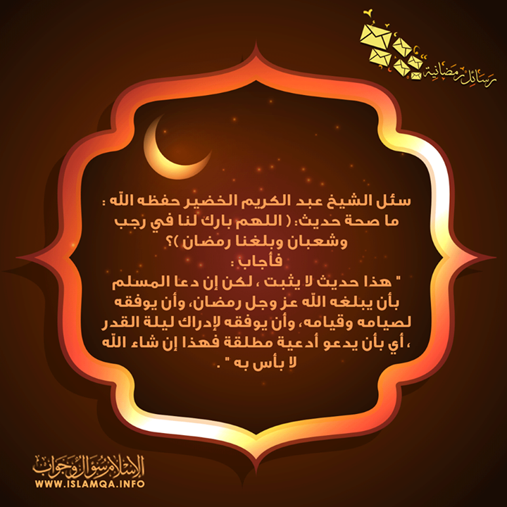 حديث الل ه م ب ار ك ل ن ا ف ي Islam Question And Answer This Or That Questions Islam Reminder